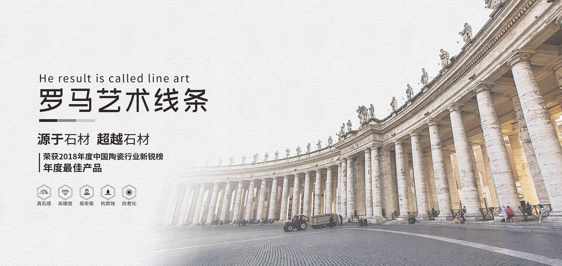 罗马柱瓷砖