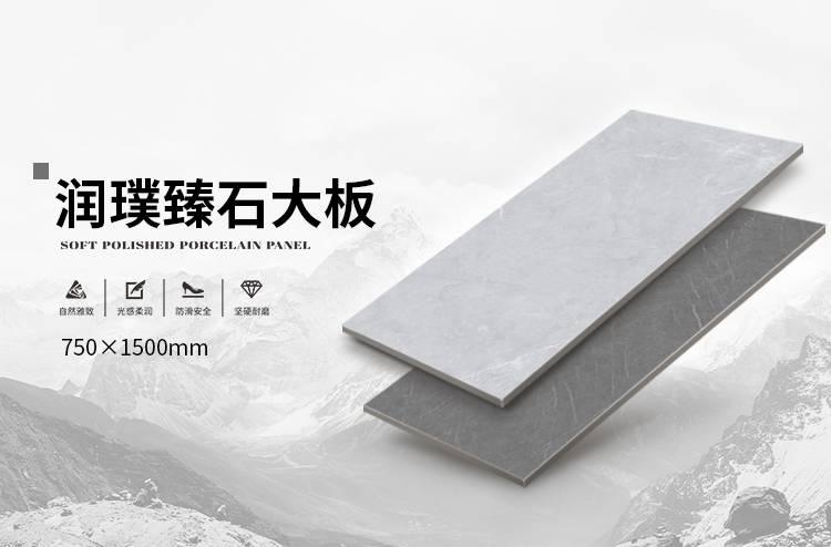 國達陶瓷潤璞臻石