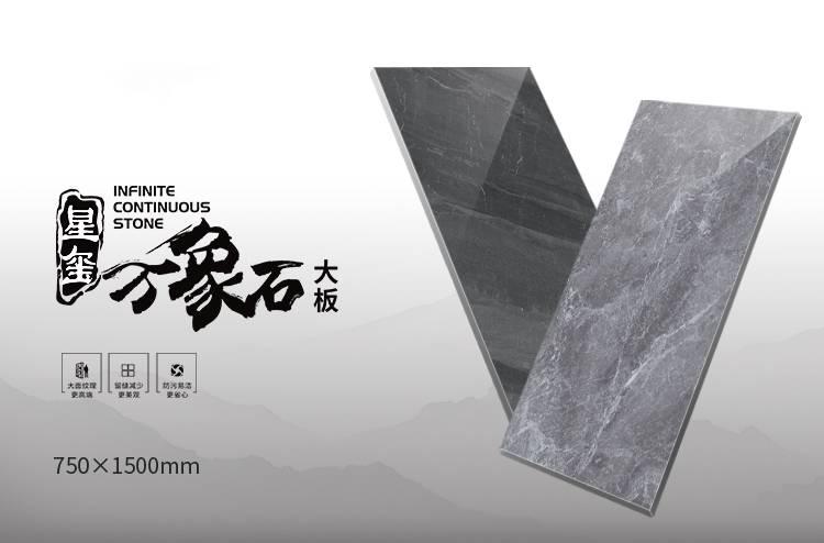 國達陶瓷萬象石