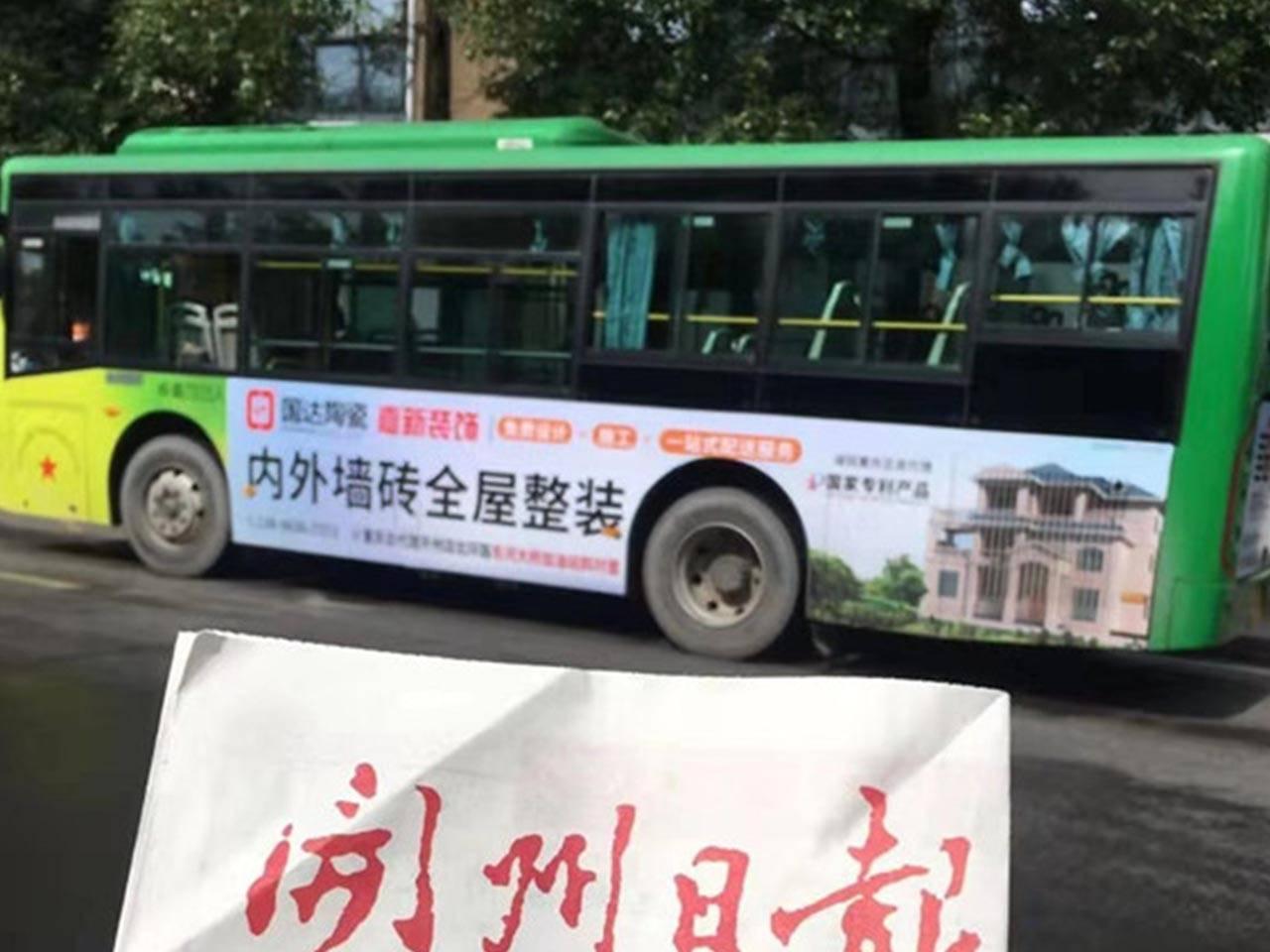 【品牌的力量】做了这件事,重庆开州人都认识国达陶瓷了!