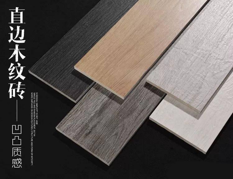 什么是直邊木紋磚?與原裝邊的有什么區別?