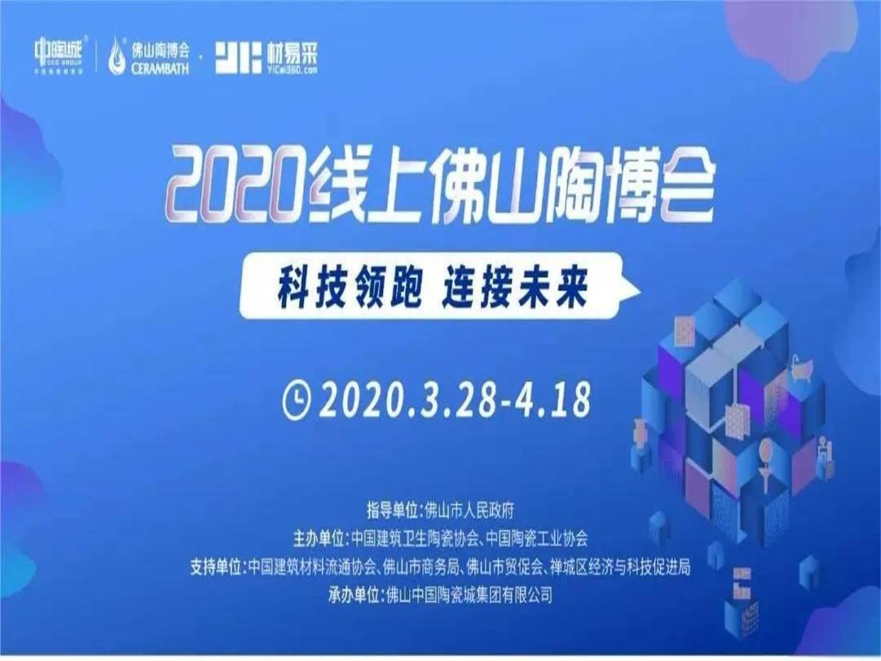 国达陶瓷亮相2020线上陶博会,邀你云观展