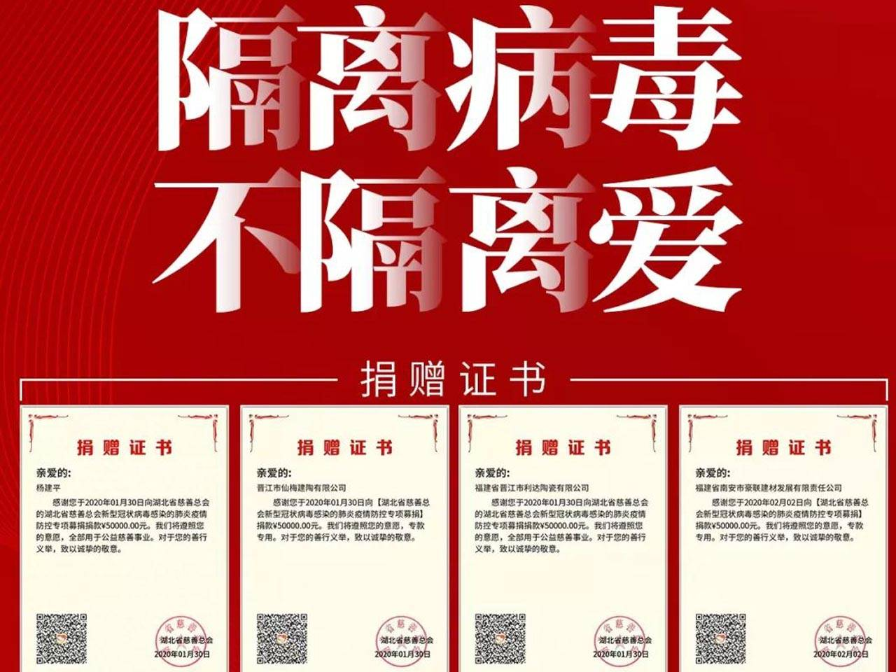 国达同学们,您有一封来自杨建平董事长的信!